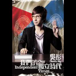 Our Independent Times… 2010 吴彤