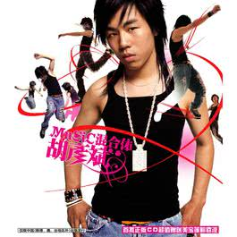Music 混合體 2004 胡彦斌