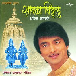 Savla Vithalu 2000 Ajit Kadkade