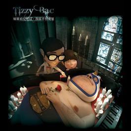 如果看見地獄,我就不怕魔鬼 2009 Tizzy Bac