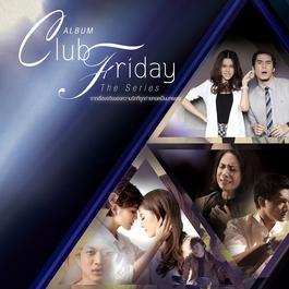 Club Friday The Series 2014 รวมศิลปินแกรมมี่