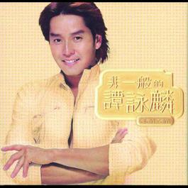Fei Yi Ban De Tan Yong Lin 2011 Alan Tam (谭咏麟)