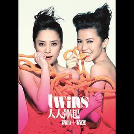 人人彈起 2010 Twins