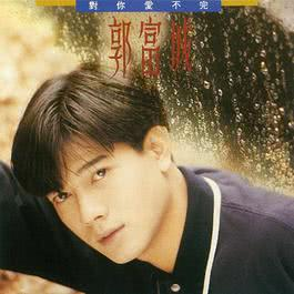 Wind Is My Friend 1990 Aaron Kwok