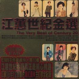 江蕙世纪金选 1998 Jody Jiang