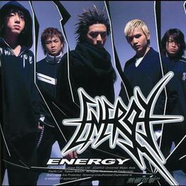 無懈可擊 2003 Energy