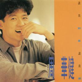 讓我歡喜讓我憂 1991 Emil Wakin Chau (周华健)