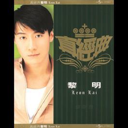 Zhen Jin Dian - Leon Lai 2001 Leon Lai Ming (黎明)