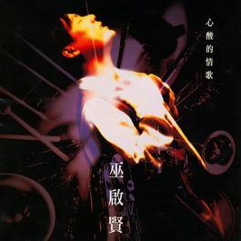 心酸的情歌(廣東大碟) 1994 巫啓賢