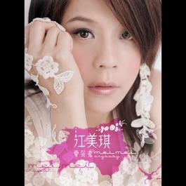 愛哭鬼 2006 江美琪