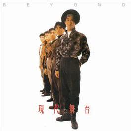 Back To Black Series - Xian Dai Wu Tai 2007 BEYOND