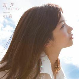紡ぎ~あまねく想い~ 2011 奥村初音