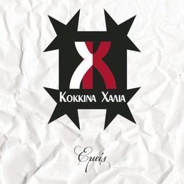 Emis 2011 Kokkina Halia