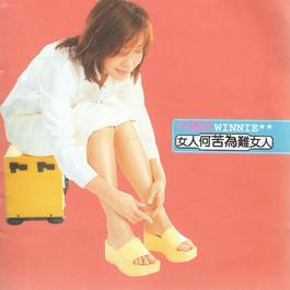 女人何苦为难女人 1997 Winnie Hsin (辛晓琪)