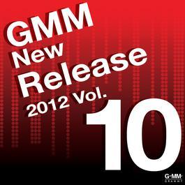 GMM New Release 2012 Vol.10 2012 รวมศิลปินแกรมมี่
