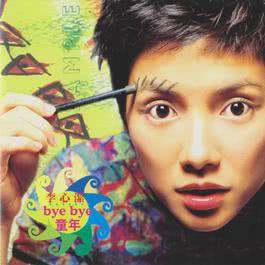 Bye Bye 童年 1998 Angelica Lee