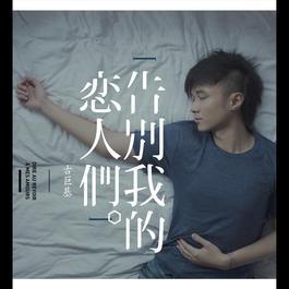 Gao Bie Wo De Lian Ren Men 2012 Leo Ku (古巨基)
