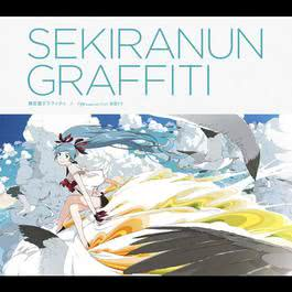 Sekirann Graffiti (feat. Hatsune Miku) 2011 supercell