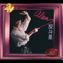 Fan Dou Xing 1989 Alan Tam (谭咏麟)