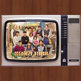 Reply 1988 2016 Korea Various Artists