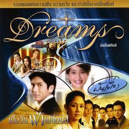 Dreams 2005 รวมศิลปินแกรมมี่