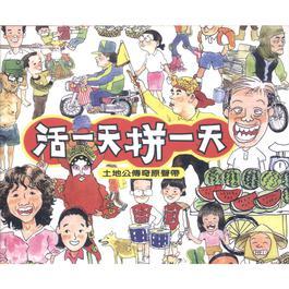 Huo Yi Tian Pin Yi Tian (Tu Di Gong Chuan Qi) 1998 华语群星