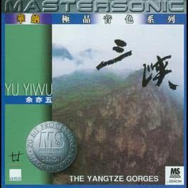 The Yangtze Gorges (Mastersonic) 2005 余亦五