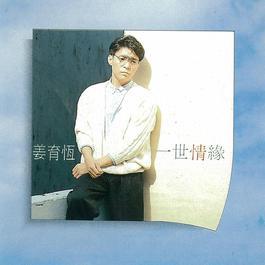 香菸迷濛了眼睛 1988 Chiang, Yu-Heng
