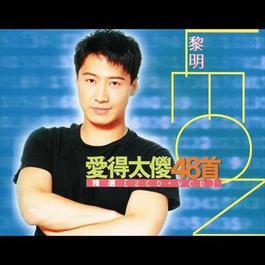 Ai De Tai Sha Jing Xuan 1999 Dawn