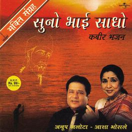 Suno Bhai Sadho 2001 Asha Bhosle