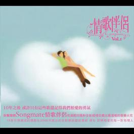 Song Mate Vol. 1 2006 情歌伴侶