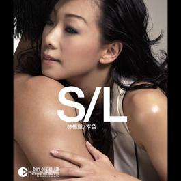 本色 2005 Sandy Lam (林忆莲)