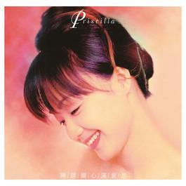 心滿意足 1996 陳慧嫻