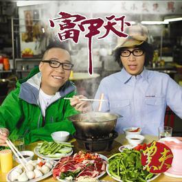 富甲天下 2008 FAMA (农夫)