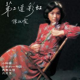 Di Er Dao Cai Hong 1978 Chelsia Chan