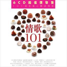 情歌101 2009 Various Artists