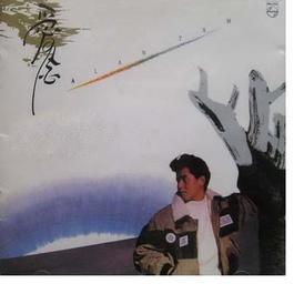 Wei Xiao Ge Ming 1989 谭咏麟