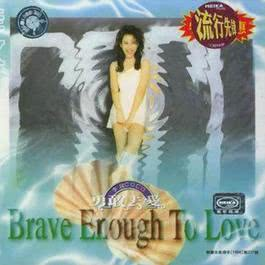 Brave Enough To Love 1995 Coco Lee (李玟)