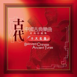 Zhong Guo Gu Dian Yue Qu  -  Jing Dian Zhen Cang Ji  -  Gu Dai Shi Da Ming Qu 4 2002 群星