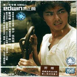 Ni Xiɑnɡ Wo Diɑn 2003 Edwin Siu (萧正楠)