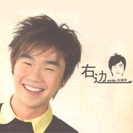 右边 2006 林健辉