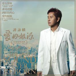 Ai De Gen Yuan 2008 谭咏麟