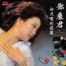 Back To Black Seies - Chu Ci Chang Dao Ji Mo 2008 Teresa Teng (邓丽君)