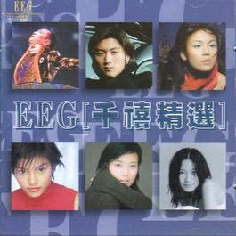 EEG千禧精選 1999 Various Artists