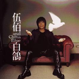 白鴿 1999 Wu Bai (伍佰)