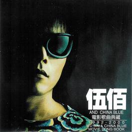 電影歌曲典藏 2000 Wu Bai & China Blue (伍佰 & China Blue)