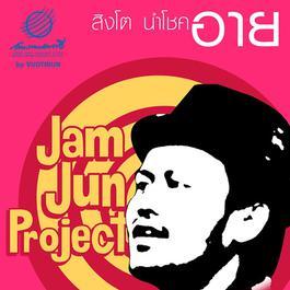 อัลบั้ม Eye (Jam Jun Project)