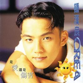 是愛還是傷害 OREA 專輯 1995 鍾漢良