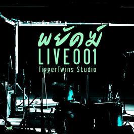 อัลบั้ม พยัคฆ์ Live 001