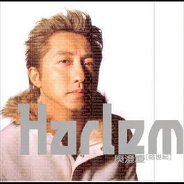 流水年華 2002 Harlem Yu
